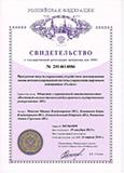 Свидетельство программы модуля управления устройством диммирования линии АСУНО «Гелиос»