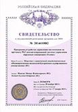 Программа УУ светоточками по протоколу PLC АСУНО «Гелиос»