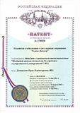 Патент Диммер-Гелиос