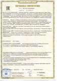 sertifikat-ypravlenie-svetilnikami-sm