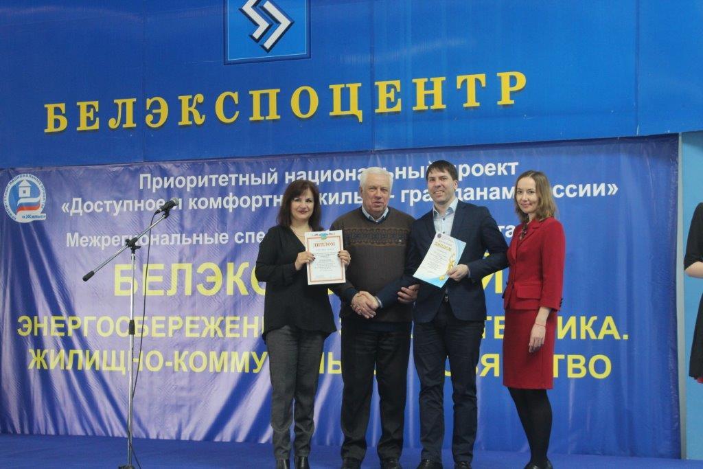 belexpo-ivt-award