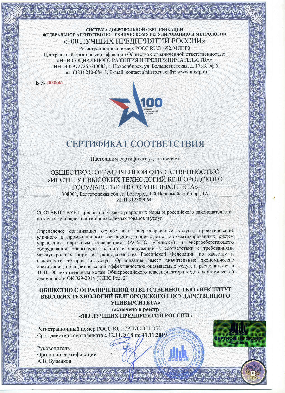 certificate-top-100