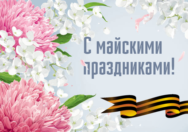 may-day-2019